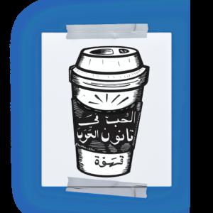 Coffee tape